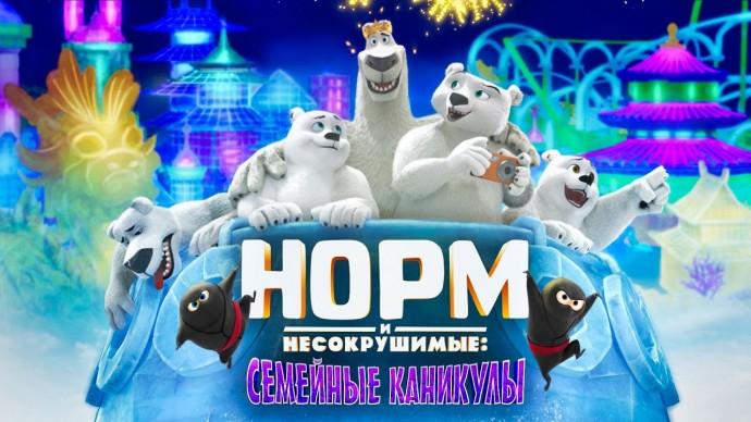 Премьера! Норм и Несокрушимые - Семейные каникулы   Мультфильм HD
