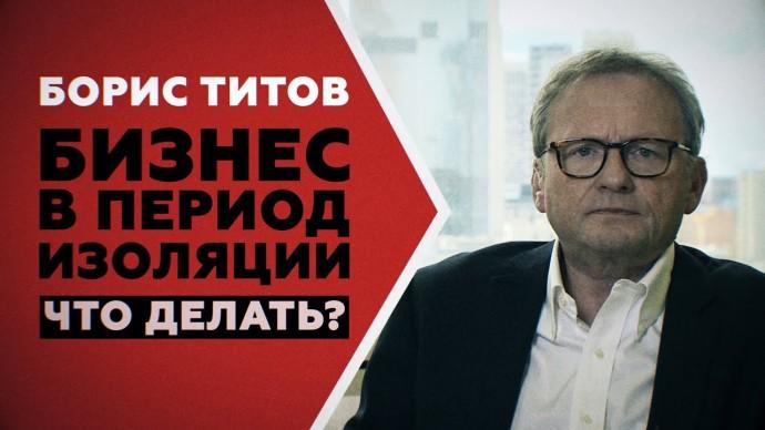 ЖДАТЬ ЛИ ПОМОЩИ? | Борис Титов о бизнесе в условиях пандемии коронавирусной инфекции