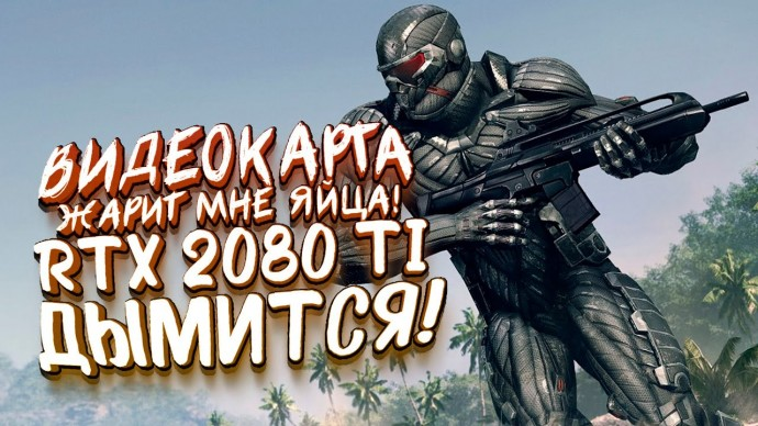RTX 2080 Ti ЖАРИТ МНЕ ЯЙЦА! - ВИДЕОКАРТА ПРОТИВ Crysis: Remastered