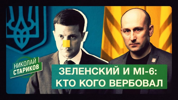 Зеленский и MI-6: кто кого вербовал (Николай Стариков)