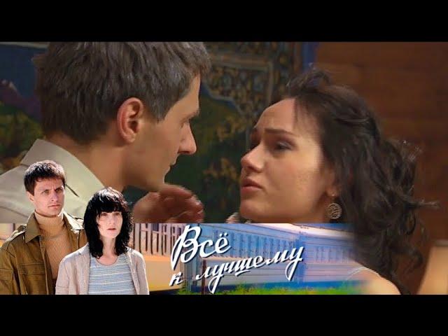 Всё к лучшему. 244 серия (2010-11) Семейная драма, мелодрама @ Русские сериалы