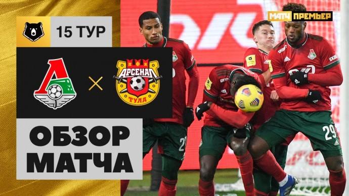 21.11.2020 Локомотив - Арсенал - 1:0. Обзор матча