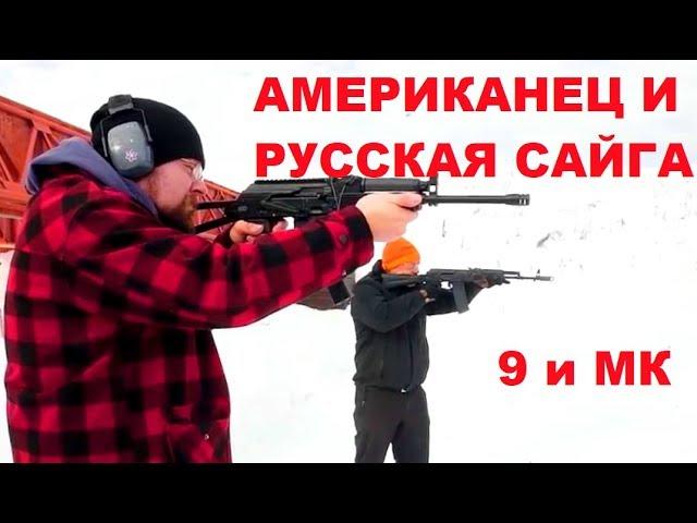Американец тестирует Русскую Сайгу 9 и МК. Такого он не ожидал...