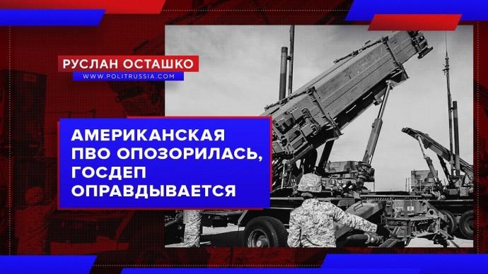 Американское ПВО опозорилось, Госдеп оправдывается (Руслан Осташко)