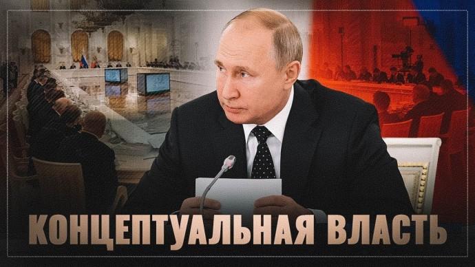 Путин создает концептуальную власть. Несколько мыслей про Госсовет
