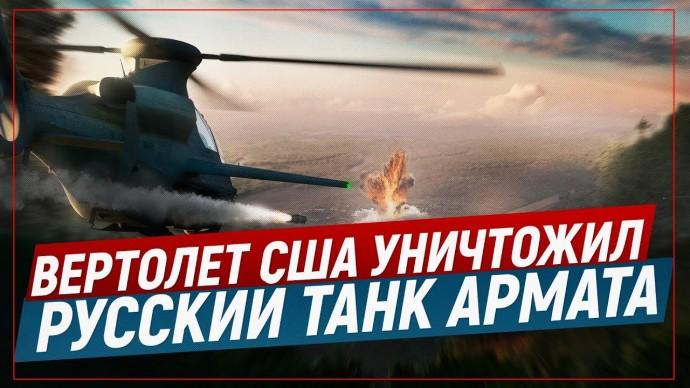 Вертолет США уничтожил русский танк Армата (Telegram. Обзор)