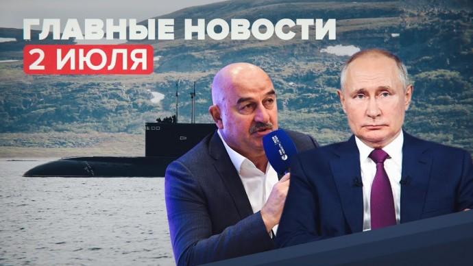 Новости дня 2 июля: указ Путина о выплатах семьям с детьми, учения российских подлодок в Арктике