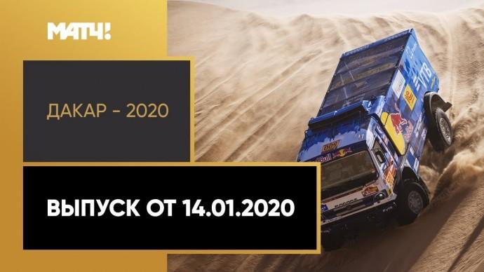 «Дакар-2020». Выпуск от 14.01.2020