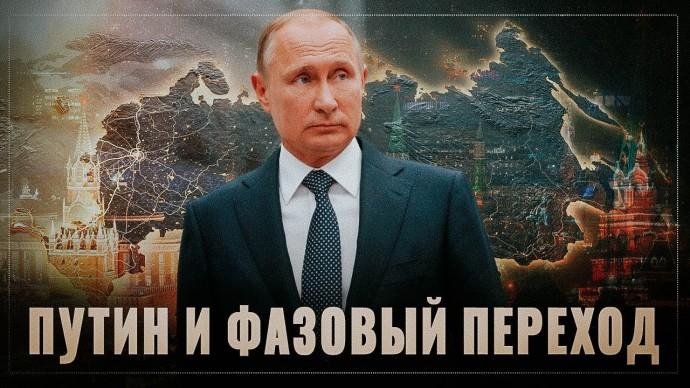 Всё серьезно. Путин и фазовый переход России