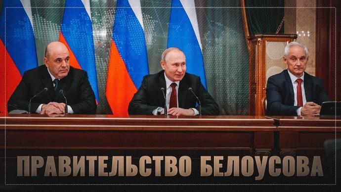 Правительство Белоусова. Первые впечатления