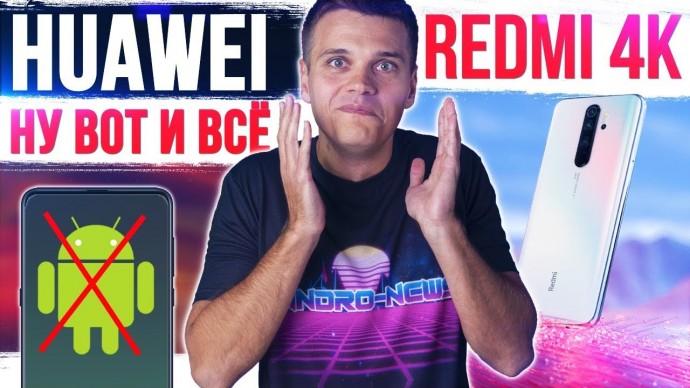 Xiaomi Redmi 4K пришел
