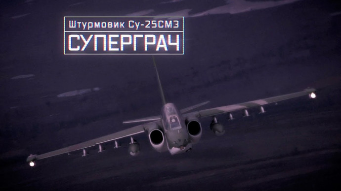 Военная приёмка. Штурмовик Су-25СМ3. Суперграч