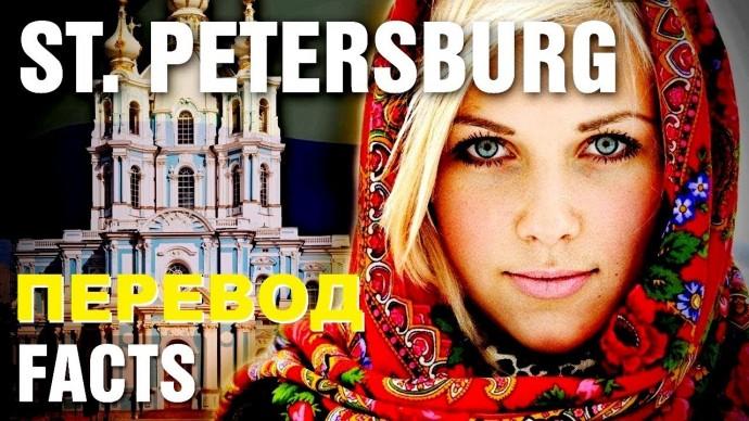 АМЕРИКАНЦЫ о ПИТЕРЕ и РУССКИХ ! Удивительные факты о ПИТЕРЕ ! Русский перевод.