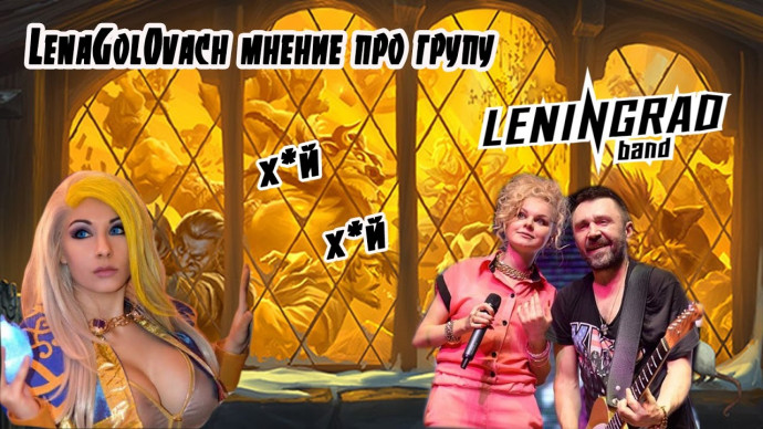 LenaGolovach про группу Leningrad