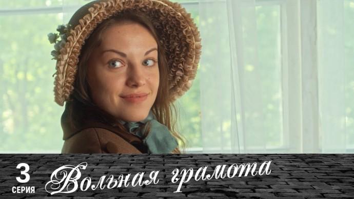 Вольная грамота | 3 серия | Русский сериал