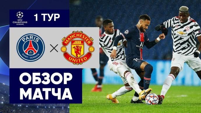 20.10.2020 ПСЖ - Манчестер Юнайтед - 1:2. Обзор матча