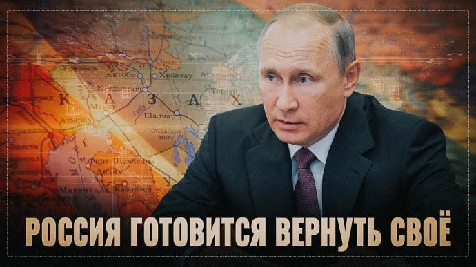 Путин шлёт намёки! Пора возвращать территориальные подарки