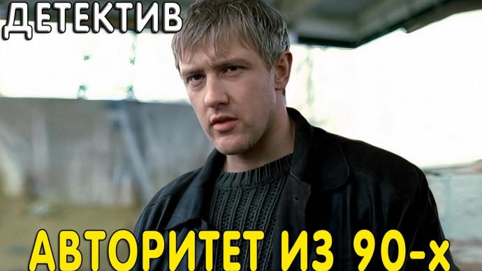 Редчайший фильм про авторитета из 90 x [ Беглец Чужой ] Русские детективы