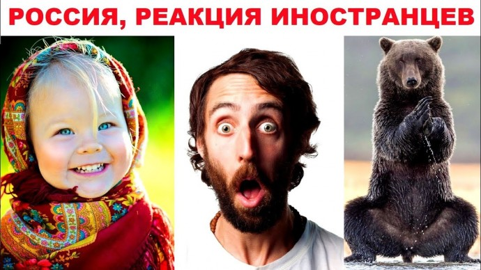 КОММЕНТАРИИ ИНОСТРАНЦЕВ О РОССИИ. 92 ЧАСТЬ, Такого они не ожидали ...