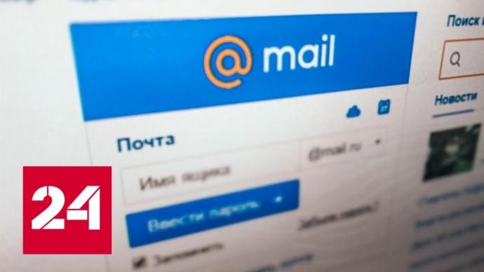 Сбой в работе Mail.Ru и вирус, чаще всего поражающий компьютеры Apple // Вести.net