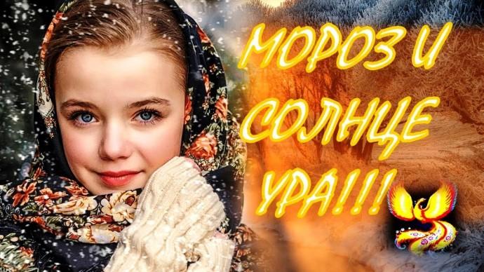 """А.С.Пушкин ЗИМНЕЕ УТРО """"Мороз и солнце день чудесный..."""" Рубрика""""Россия в стихах"""""""