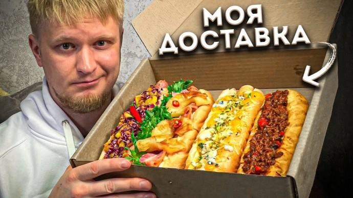 Доставка из МОЕГО ресторана! Хотдожная 8956.