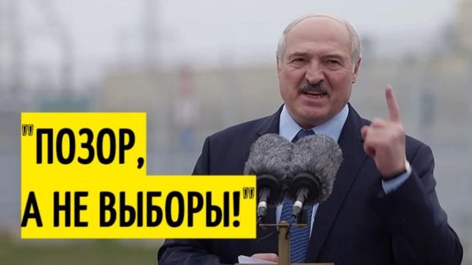 """Лукашенко прокомментировал """"недемократические"""" выборы в США"""