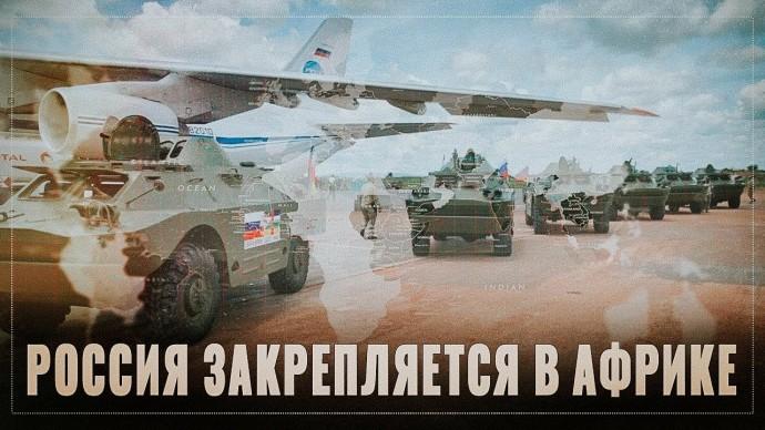 Зона стратегических интересов. Россия вернулась в Африку всерьёз и надолго