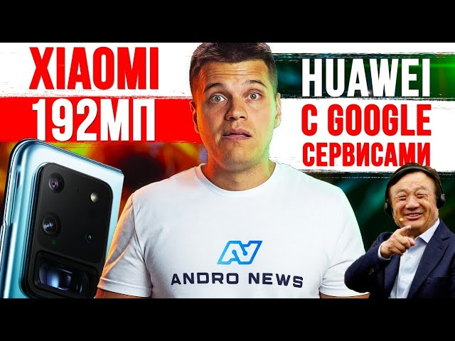 Xiaomi с камерой на 192Мп ГОТОВ!