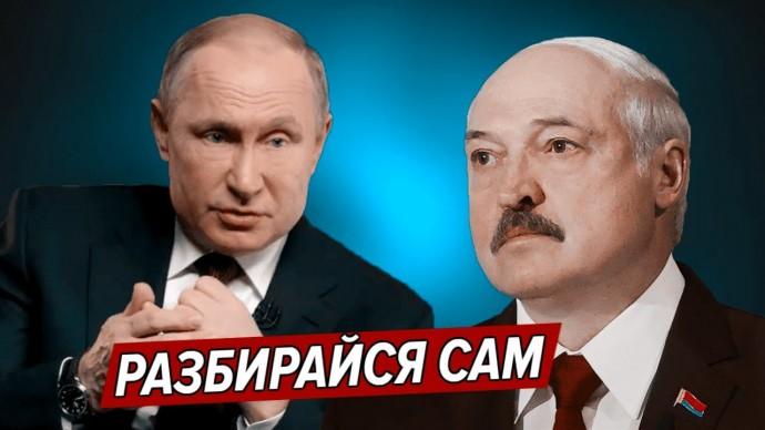 Почему Россия не будет помогать Лукашенко с протестами. Ультиматум Тихановской