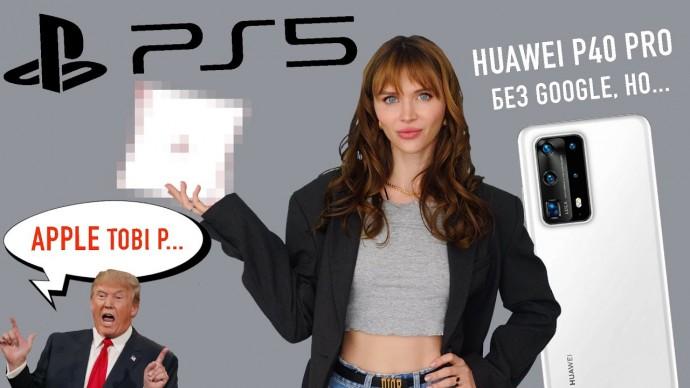 Apple испортили все AirPods Pro, дизайн PlayStation 5 и убогий Pocophone F2e