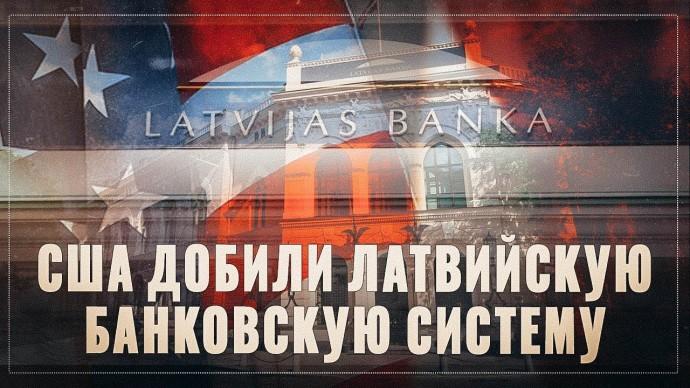 Конец «Прибалтийской Швейцарии». США добили латвийскую банковскую систему