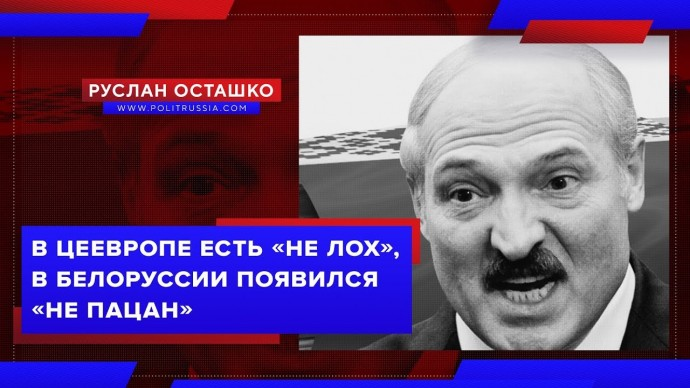В Цеевропе есть «не лох», в Белоруссии появился «не пацан» (Руслан Осташко)