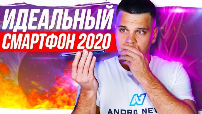 ЭТО ИДЕАЛЬНЫЙ СМАРТФОН 2020