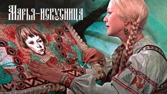Марья-искусница (1959) / Сказка