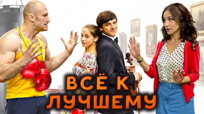 """Добрая мелодрама """"Всё к лучшему"""" (2016) ☀️"""
