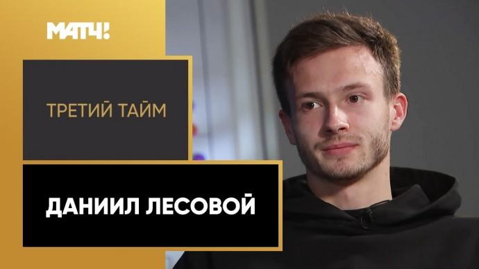 «Третий тайм»: Даниил Лесовой. Выпуск от 13.05.2021