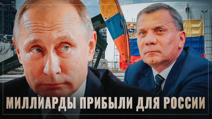 Миллиарды прибыли для России. Кремль занялся венесуэльской нефтью