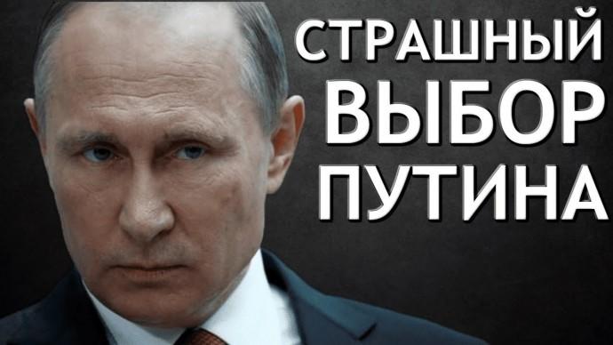 Путин сделал великий и страшный выбор