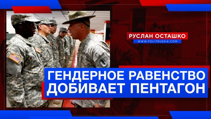 Борцы за «гендерное равенство» добивают Пентагон (Руслан Осташко)