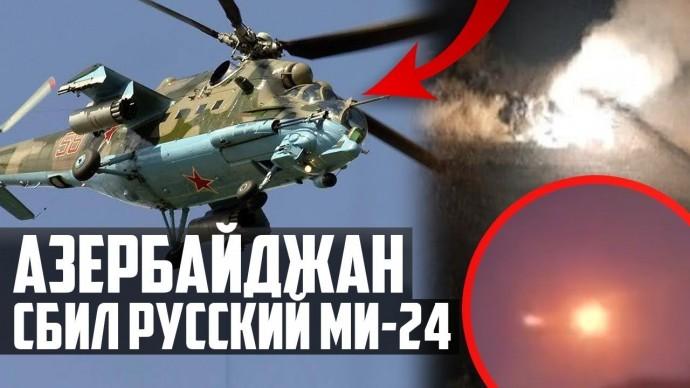Азербайджан СБИЛ российский ВЕРТОЛЁТ Ми-24 в Армении! Чем ОТВЕТИТ Путин и Россия?