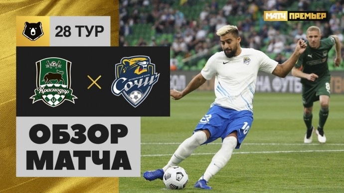 01.05.2021 Краснодар - Сочи. Обзор матча