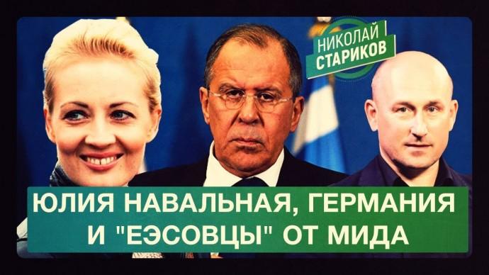 """Юлия Навальная, Германия и """"еэсовцы"""" от МИДа (Николай Стариков)"""
