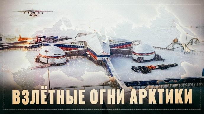 Время работает на Россию! Взлётные огни Арктики