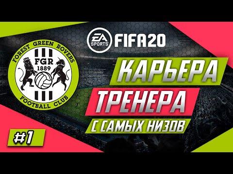 Прохождение FIFA 20 [карьера] #1