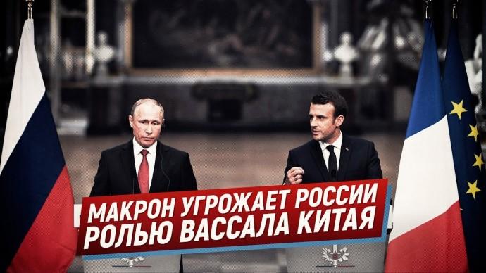 Макрон угрожает России ролью вассала Китая (Telegram. Обзор)