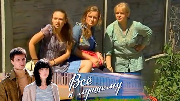 Всё к лучшему. 243 серия (2010-11) Семейная драма, мелодрама @ Русские сериалы