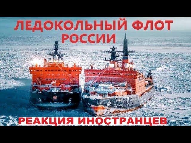 Мощнейший Русский ЛЕДОКОЛЬНЫЙ ФЛОТ, Реакция иностранцев .ЭТО НАДО ВИДЕТЬ !