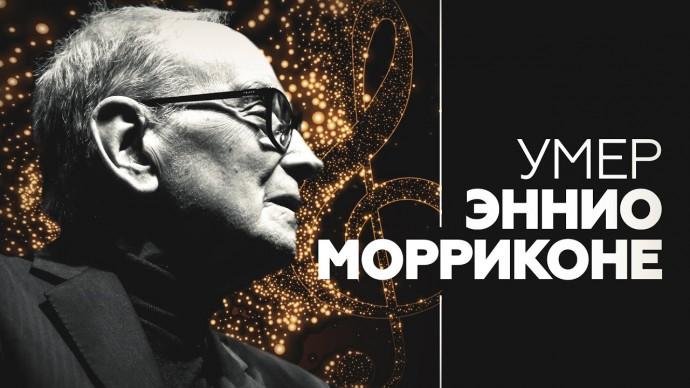 Памяти маэстро: композитор Эннио Морриконе умер на 92-м году жизни