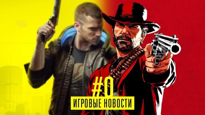 Игровые новости #0 — донат в Cyberpunk 2077 и RDR 2 в Steam